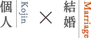 個人(Kojin)+ 結婚(Marriage)