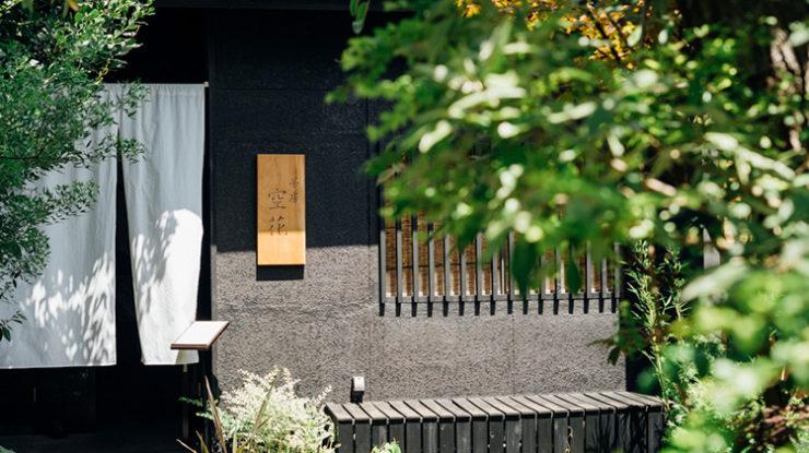 """""""茶房 空花""""のエントランス。真っ白な暖簾の先は和のセンスが光るウェディングステージ"""